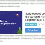 как задать отступ объявлению AdSense от текста